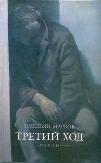 Марков Е. - Третий ход обложка книги