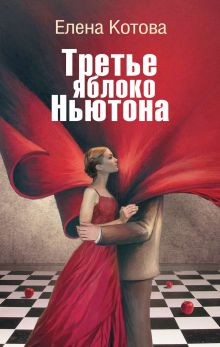 Котова Е.В. - Третье яблоко Ньютона обложка книги