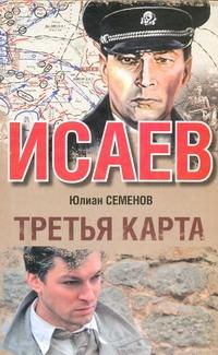 Семенов Ю.С. - Третья карта обложка книги