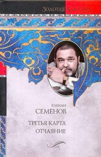Семенов Ю.С. - Третья карта. Отчаяние обложка книги