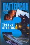 Паттерсон Д. - Третья степень обложка книги