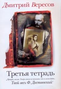 Вересов Д. - Третья тетрадь обложка книги
