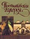 Сингаевский В.Н. - Третьяковская галерея обложка книги