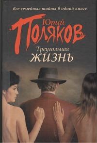 Треугольная жизнь Поляков Ю.М.