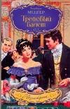 Мецгер Барбара - Трефовый валет' обложка книги