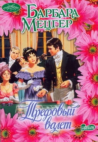 Мецгер Барбара - Трефовый валет обложка книги