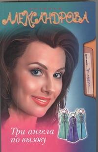 Александрова Наталья - Три ангела по вызову обложка книги