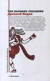 - Три великих сказания Древней Индии обложка книги
