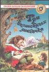 - Три волшебных листочка обложка книги