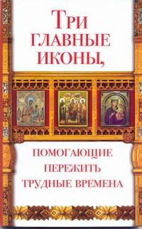 Чуднова Анна - Три главные иконы, помогающие пережить трудные времена обложка книги