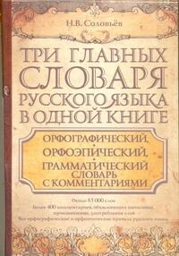 Три главных словаря русского языка в одной книге. Орфографический, орфоэпический