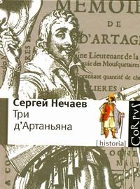 Нечаев Сергей - Три д'Артаньяна обложка книги
