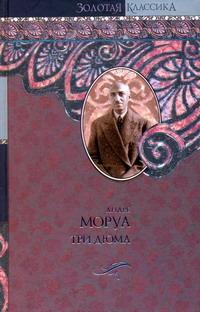 Три Дюма Моруа А.