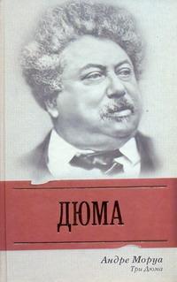 Три Дюма обложка книги