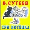 Сутеев В.Г. - Три котенка обложка книги