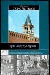 Три Лжедмитрия обложка книги