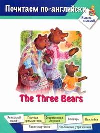 Лассье Э. - Три медведя обложка книги