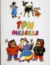 Чукавина И.А. - Три медведя обложка книги