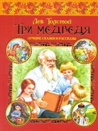 Толстой Л.Н. Три медведя три медведя три медведя кофточка happy animals молочная с мишкой
