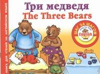 . - Три медведя = Thе Three Bears обложка книги