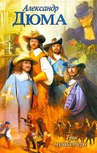 Три мушкетера Дюма А.