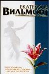 Вильмонт Е.Н. - Три полуграции, или Немного о любви в конце тысячелетия обложка книги