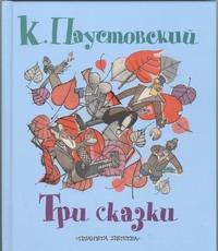 Паустовский К.Г. - Три сказки обложка книги