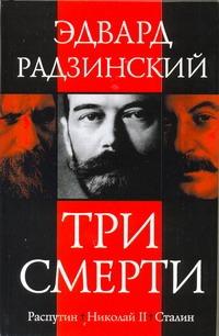 Радзинский Э.С. - Три смерти обложка книги