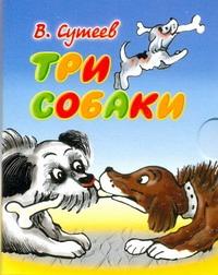 Сутеев В.Г. - Три собаки обложка книги