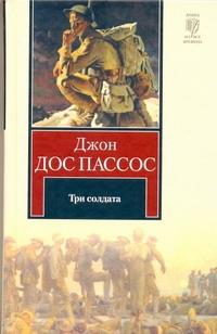 Дос Пассос Д. - Три солдата обложка книги