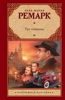Ремарк Э.М. - Три товарища обложка книги