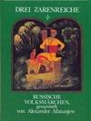 Три царства Народные русские сказки на немецком языке обложка книги