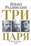 Три царя. Александр II. Николай II. Сталин Радзинский Э.С.