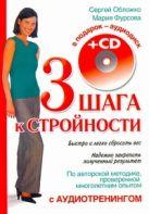 Обложко С.М. - Три шага к стройности с аудиотренингом + CD' обложка книги