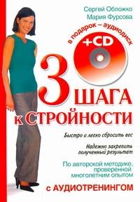 Обложко С.М. - Три шага к стройности с аудиотренингом + CD обложка книги