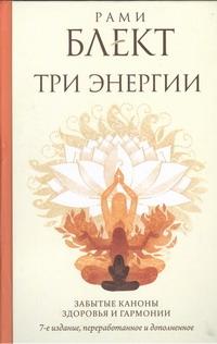 Блект Рами - Три энергии. Забытые каноны здоровья и гармонии обложка книги