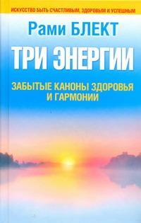 Три энергии. Забытые каноны здоровья и гармонии обложка книги