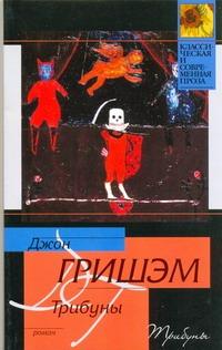 Гришэм Д. - Трибуны обложка книги