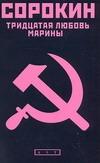Тридцатая любовь Марины обложка книги