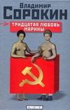 Сорокин В.Г. - Тридцатая любовь Марины обложка книги