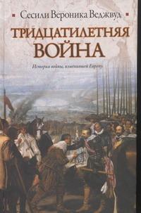 Веджвуд С. - Тридцатилетняя война обложка книги