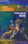 Мякишев Антон - Тринадцатое Поле обложка книги