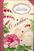 Василенко С.В. - Тринадцать фантазий о любви' обложка книги