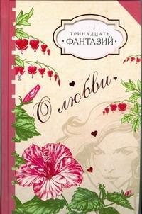 Тринадцать фантазий о любви обложка книги