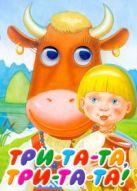 Васильев Н.А. - Три-та-та, три-та-та!' обложка книги