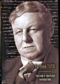 Триумф и трагедия императора обложка книги