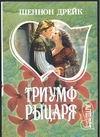 Дрейк Ш. - Триумф рыцаря обложка книги