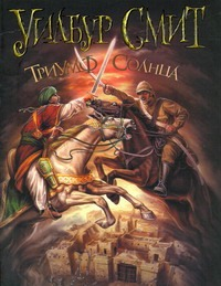 Смит У. - Триумф Солнца обложка книги