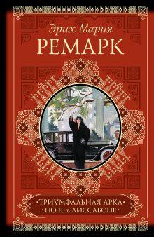 Ремарк Э.М. - Триумфальная арка. Ночь в Лиссабоне обложка книги