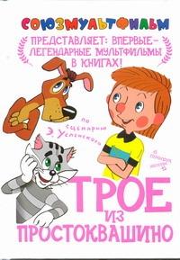 Трое из Простоквашино Успенский Э.Н.